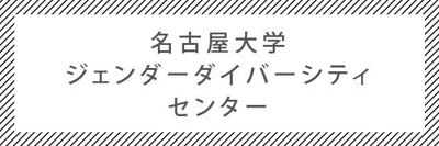 名古屋大学男女共同参画センター