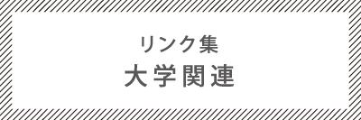 リンク集 大学関連
